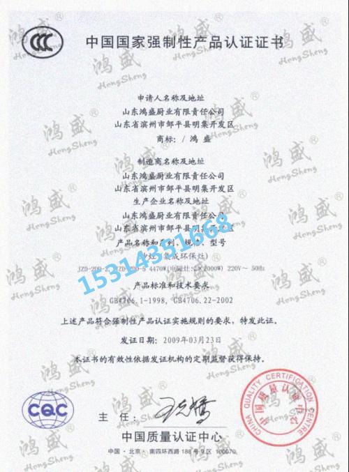 企业产品质量证书