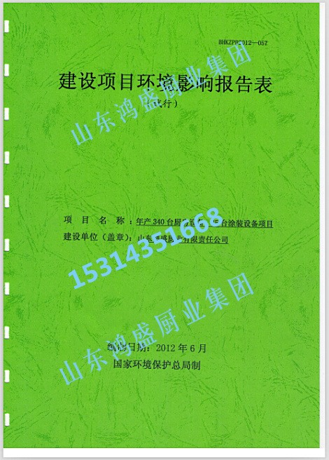 环境影响质量认证书