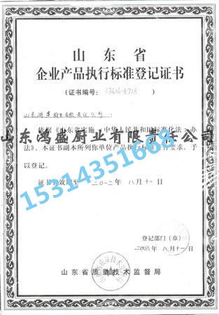 企业产品执行登记证