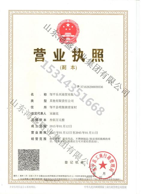 集团子公司乐兴商贸有限公司资质证书