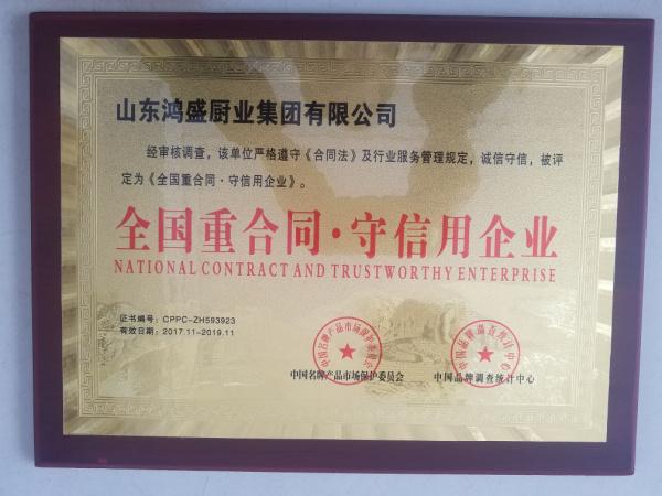 全国守信用 重合同企业证书