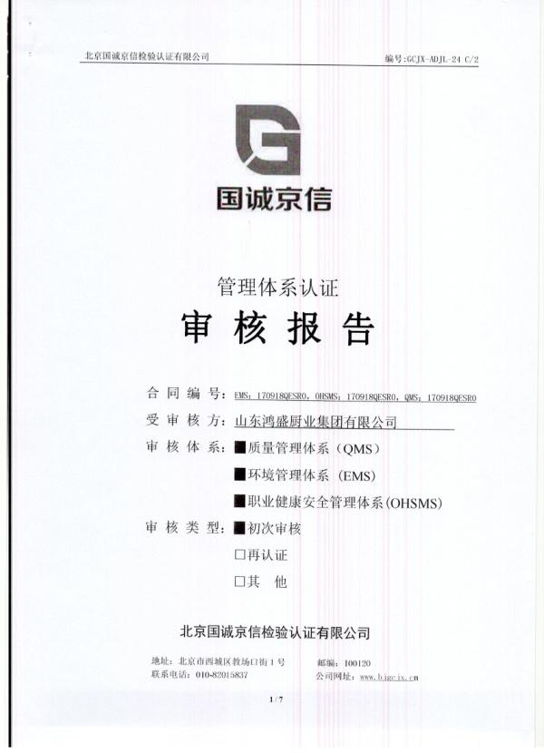 管理体系审核报告证书