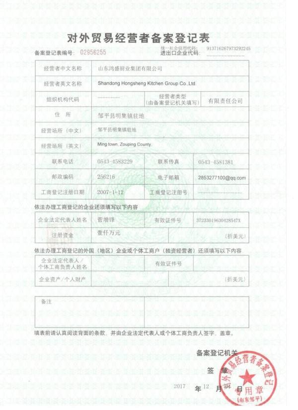 外贸登记报关出口证书